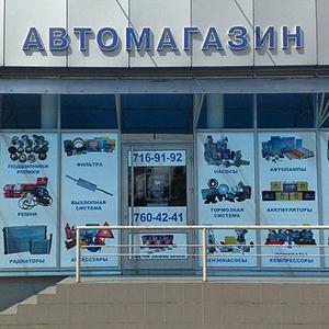 Автомагазины Бородино