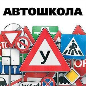 Автошколы Бородино
