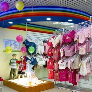 Детские магазины Бородино