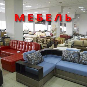 Магазины мебели Бородино