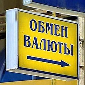 Обмен валют Бородино