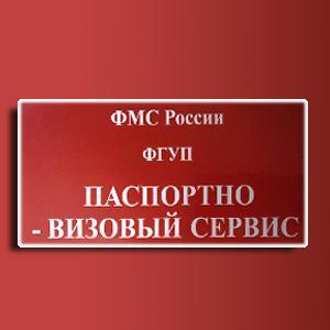 Паспортно-визовые службы Бородино