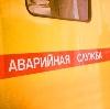 Аварийные службы в Бородино