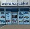 Автомагазины в Бородино