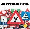 Автошколы в Бородино
