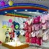 Детские магазины в Бородино