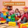 Детские сады в Бородино