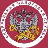Налоговые инспекции, службы в Бородино