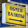 Обмен валют в Бородино