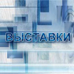 Выставки Бородино